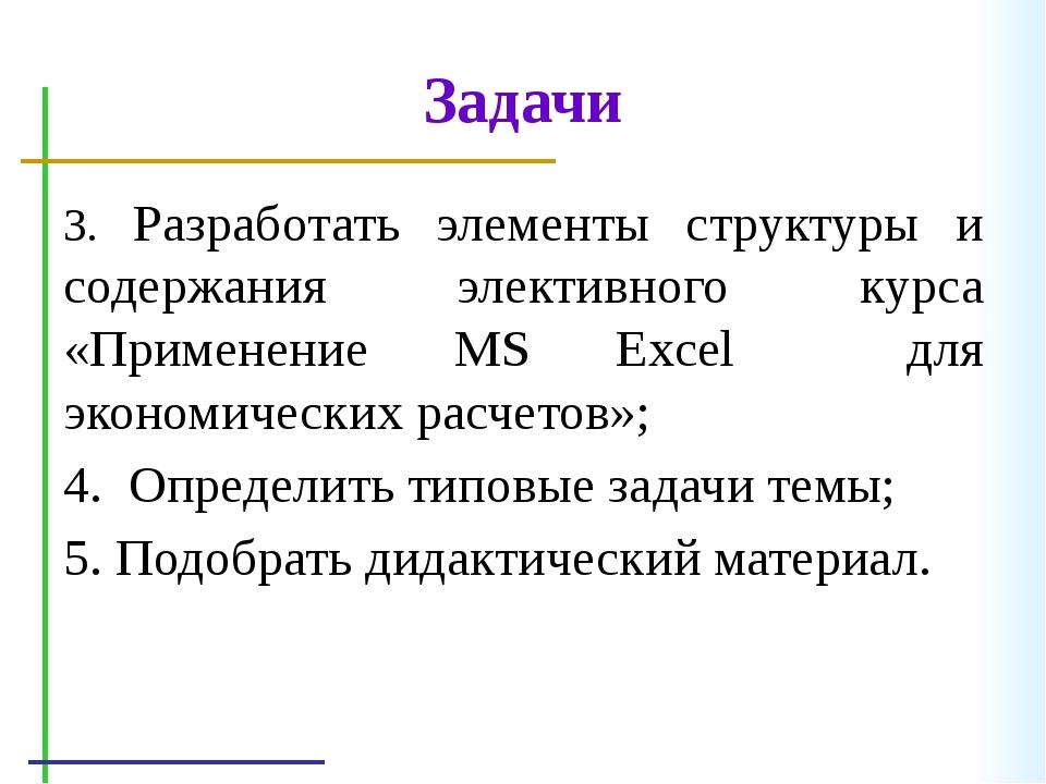Задачи 3. Разработать элементы структуры и содержания элективного курса «Прим...