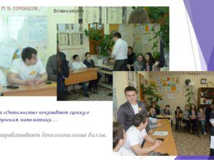 №4. Команда «Оптимисты» показывают сценку о важности изучения математики… И э