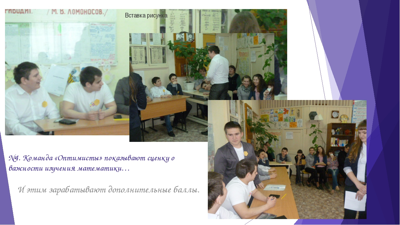 №4. Команда «Оптимисты» показывают сценку о важности изучения математики… И э...