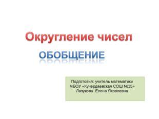 Подготовил: учитель математики МБОУ «Кучердаевская СОШ №15» Лазукова Елена Я