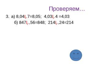 Проверяем… а) 8,04│7=8,05; 4,03│4 =4,03 б) 847│,56=848; 214│,24=214