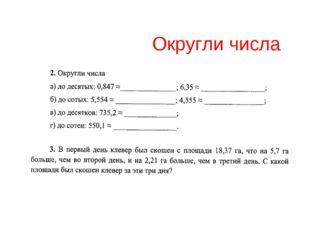 Округли числа