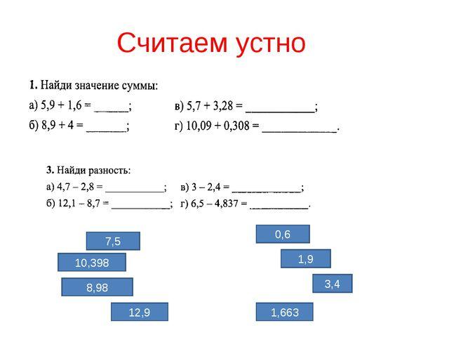 Считаем устно 7,5 10,398 8,98 12,9 1,663 3,4 1,9 0,6