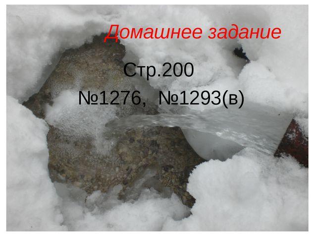 Домашнее задание Стр.200 №1276, №1293(в)
