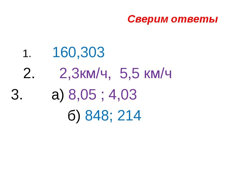 Сверим ответы 1. 160,303 2. 2,3км/ч, 5,5 км/ч а) 8,05 ; 4,03 б) 848; 214