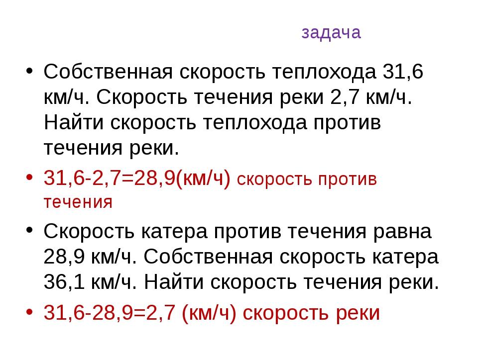 задача Собственная скорость теплохода 31,6 км/ч. Скорость течения реки 2,7 км...