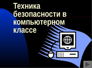 Техника безопасности в компьютерном классе