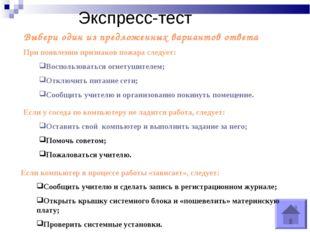 Экспресс-тест Выбери один из предложенных вариантов ответа При появлении приз
