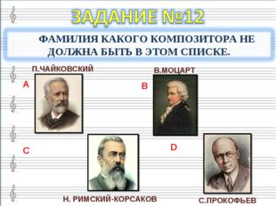 . A B C D П.ЧАЙКОВСКИЙ В.МОЦАРТ Н. РИМСКИЙ-КОРСАКОВ С.ПРОКОФЬЕВ