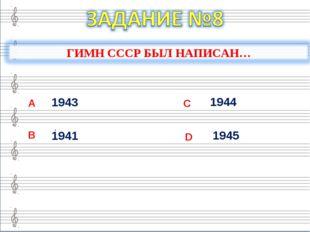 . A B C D 1943 1941 1944 1945
