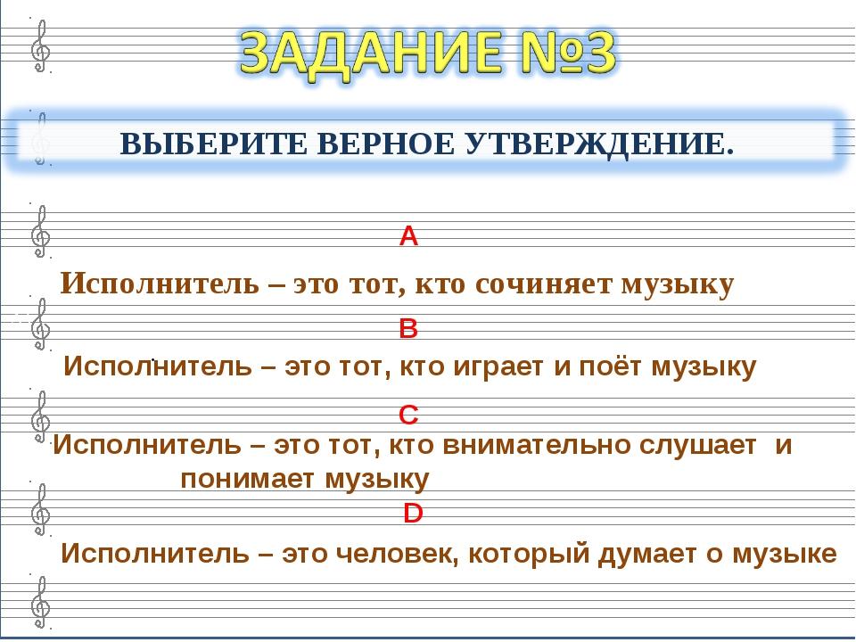 . . A B C D Исполнитель – это тот, кто сочиняет музыку Исполнитель – это тот,...