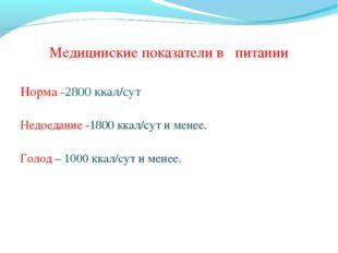 Медицинские показатели в питании Норма -2800 ккал/сут Недоедание -1800 ккал/с
