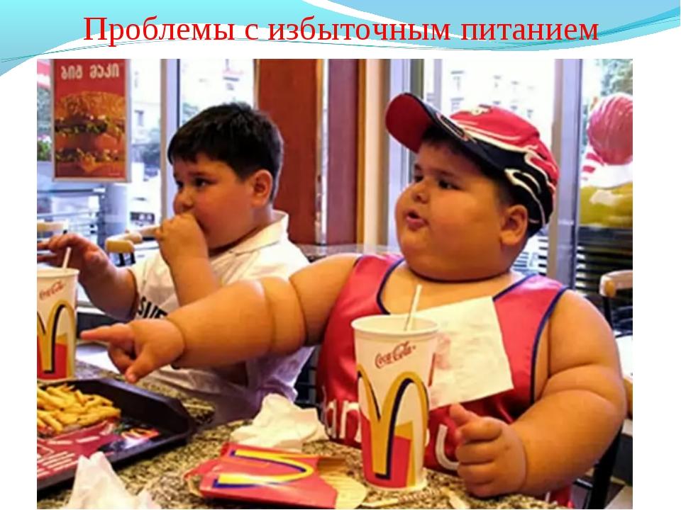 Проблемы с избыточным питанием