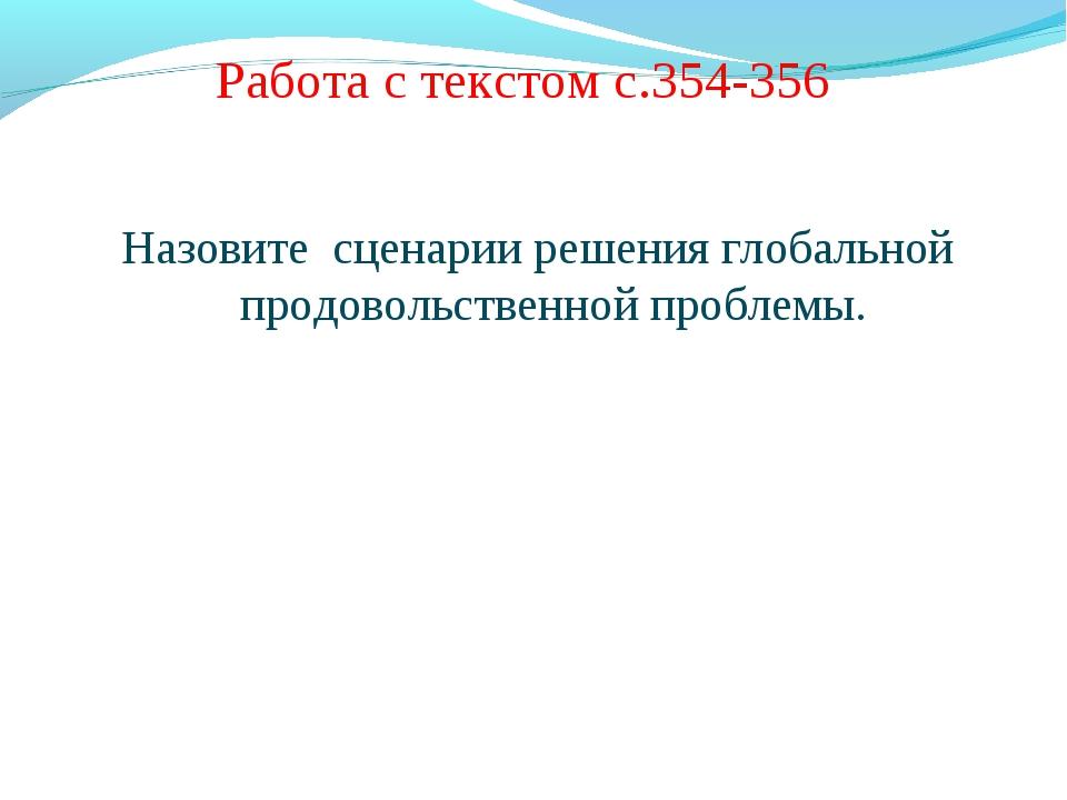 Работа с текстом с.354-356 Назовите сценарии решения глобальной продовольстве...