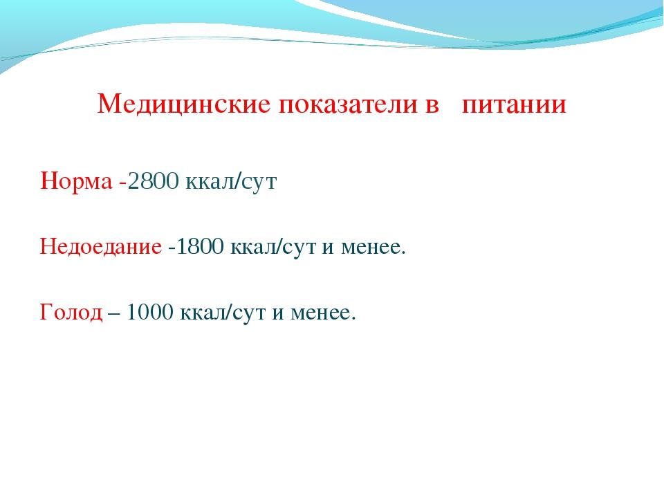 Медицинские показатели в питании Норма -2800 ккал/сут Недоедание -1800 ккал/с...