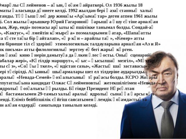 Олжас Омарұлы Сүлейменов – ақын, қоғам қайраткері. Ол 1936 жылы 18 мамырда А...