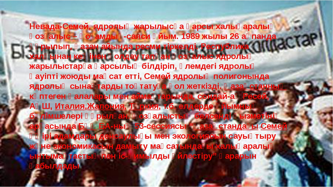 Невада-Семей, ядролық жарылысқа қарсы халықаралық қозғалыс – қоғамдық-саяси ұ...