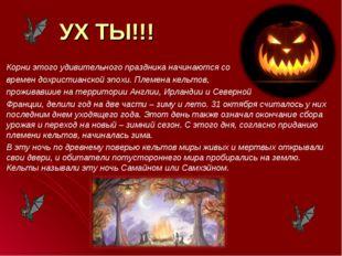 УХ ТЫ!!! Корни этого удивительного праздника начинаются со времен дохристиан