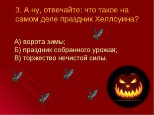 3. А ну, отвечайте: что такое на самом деле праздник Хеллоуина? А) ворота зим
