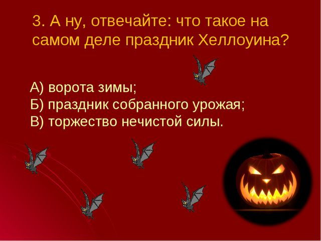 3. А ну, отвечайте: что такое на самом деле праздник Хеллоуина? А) ворота зим...