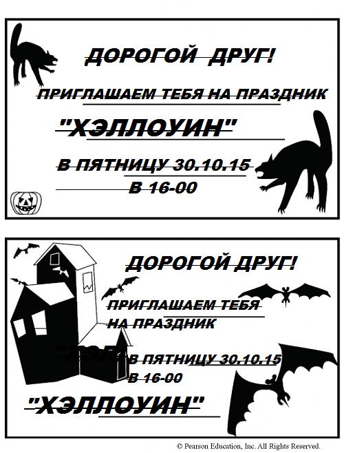 C:\Users\user\Desktop\2015\Мероприятия\Хеллоуин\71t.png