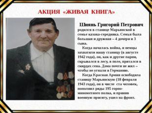 АКЦИЯ «ЖИВАЯ КНИГА» Шиянь Григорий Петрович родился в станице Марьянской в с