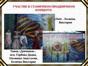 УЧАСТИЕ В СТАНИЧНОМ ПРАЗДНИЧНОМ КОНЦЕРТЕ Танец «Девчонки», исп. Горбова Диан