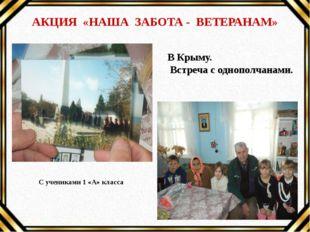С учениками 1 «А» класса В Крыму. Встреча с однополчанами. АКЦИЯ «НАША ЗАБОТ