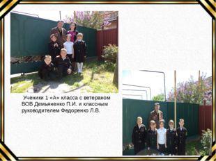 Ученики 1 «А» класса с ветераном ВОВ Демьяненко П.И. и классным руководителе