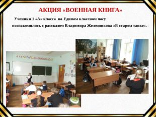 Ученики 1 «А» класса на Едином классном часу познакомились с рассказом Влади