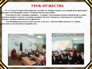 В 1 «А» классе 22 апреля был проведен классный час «Ночные ведьмы», на котор