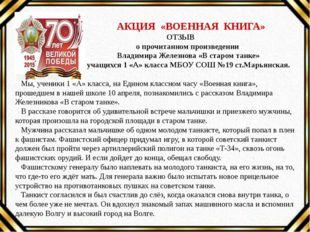 АКЦИЯ «ВОЕННАЯ КНИГА» ОТЗЫВ о прочитанном произведении Владимира Железнова «