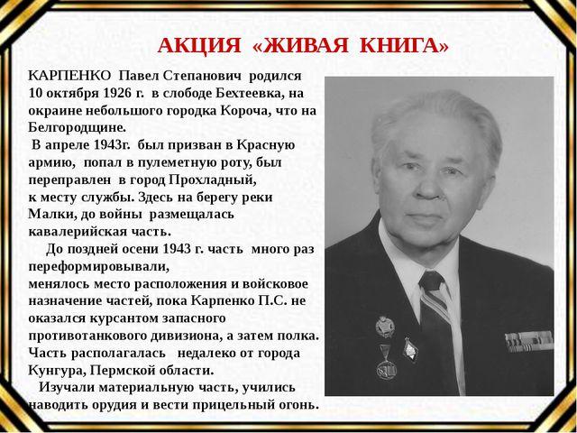 АКЦИЯ «ЖИВАЯ КНИГА» КАРПЕНКО Павел Степанович родился 10 октября 1926 г. в с...