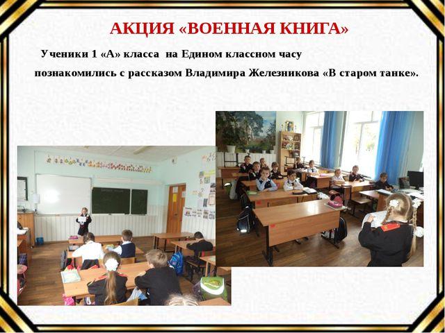 Ученики 1 «А» класса на Едином классном часу познакомились с рассказом Влади...
