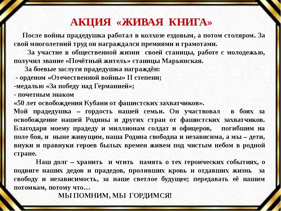 АКЦИЯ «ЖИВАЯ КНИГА» После войны прадедушка работал в колхозе ездовым, а пото...