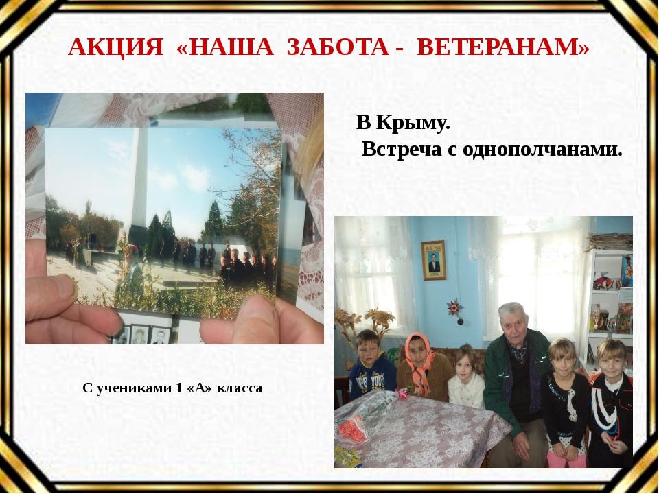 С учениками 1 «А» класса В Крыму. Встреча с однополчанами. АКЦИЯ «НАША ЗАБОТ...