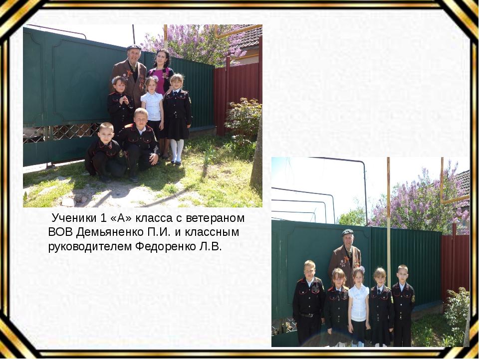 Ученики 1 «А» класса с ветераном ВОВ Демьяненко П.И. и классным руководителе...