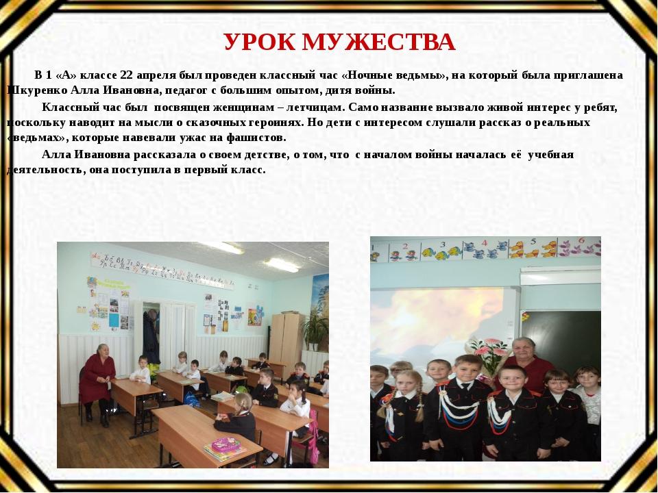 В 1 «А» классе 22 апреля был проведен классный час «Ночные ведьмы», на котор...
