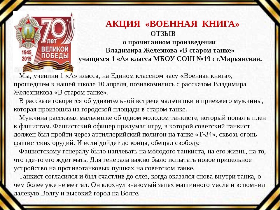 АКЦИЯ «ВОЕННАЯ КНИГА» ОТЗЫВ о прочитанном произведении Владимира Железнова «...