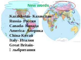 Kazakhstan- Казакстан Russia- Россия Canada- Канада America- Америка China-К