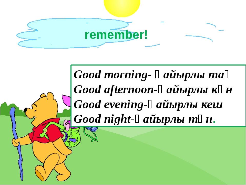 Good morning- қайырлы таң Good afternoon-қайырлы күн Good evening-қайырлы кеш...