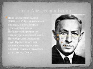 Иван Алексеевич Бунин Иван Алексеевич Бунин (1870 — 1953) – знаменитый писат