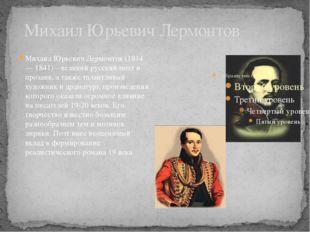 Михаил Юрьевич Лермонтов Михаил Юрьевич Лермонтов (1814 — 1841) – великий рус