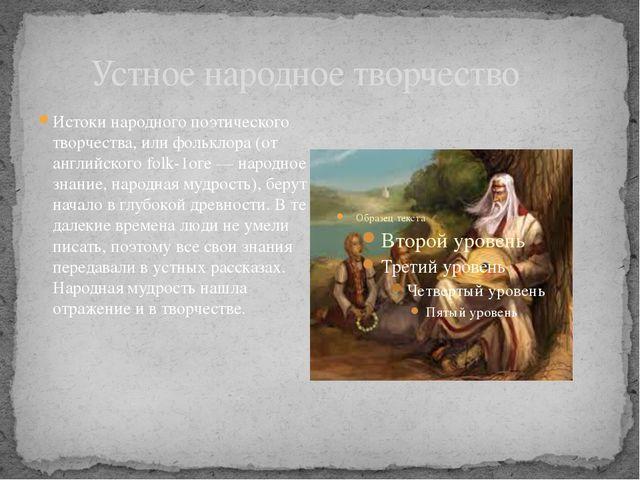 Устное народное творчество Истоки народного поэтического творчества, или фол...