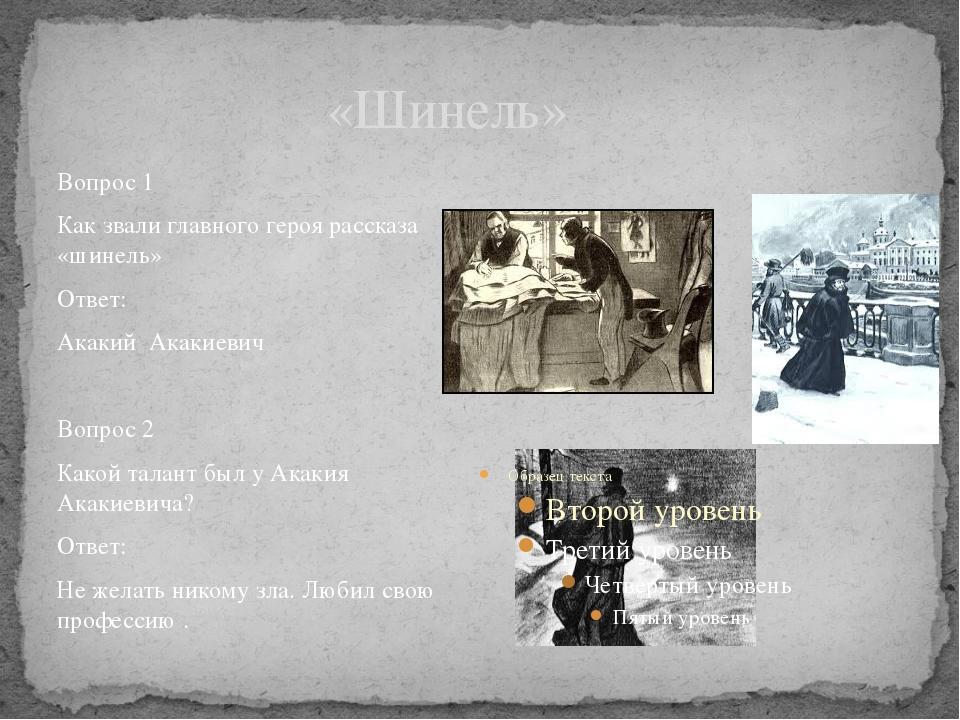 «Шинель» Вопрос 1 Как звали главного героя рассказа «шинель» Ответ: Акакий А...