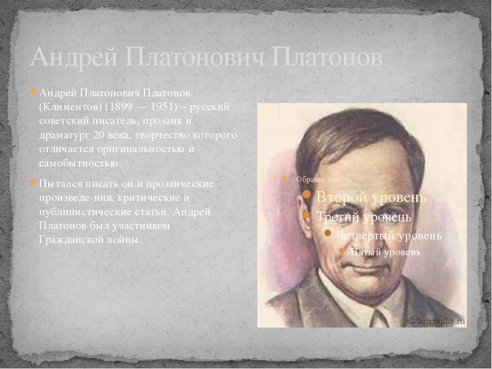 Андрей Платонович Платонов Андрей Платонович Платонов (Климентов) (1899 — 195...