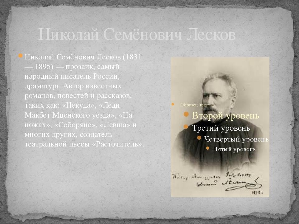 Николай Семёнович Лесков Николай Семёнович Лесков (1831 — 1895) — прозаик, с...