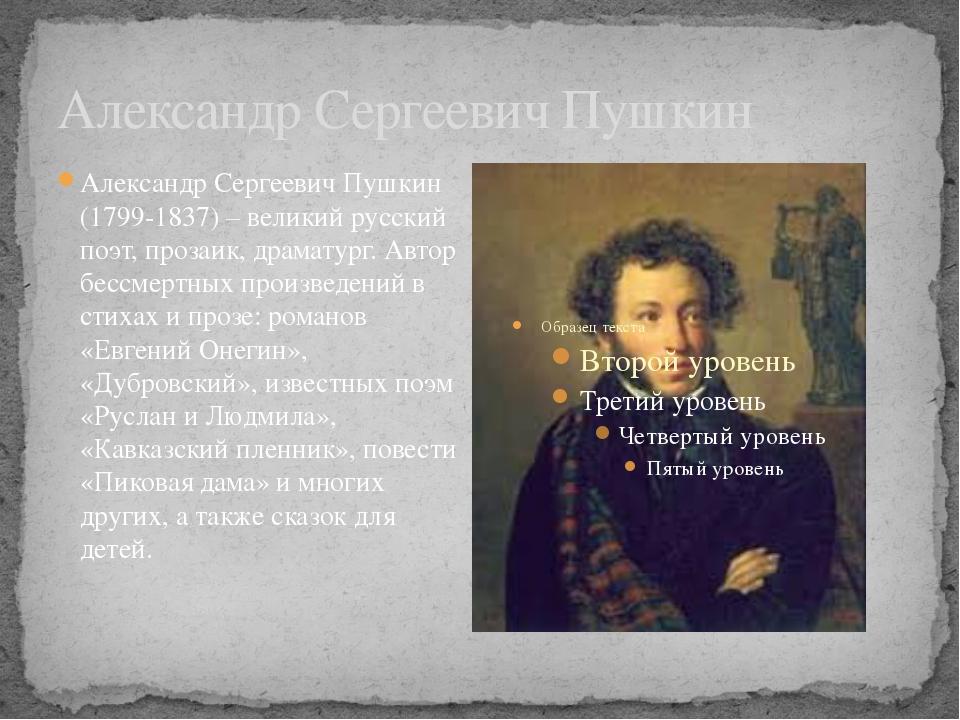 Александр Сергеевич Пушкин Александр Сергеевич Пушкин (1799-1837) – великий р...
