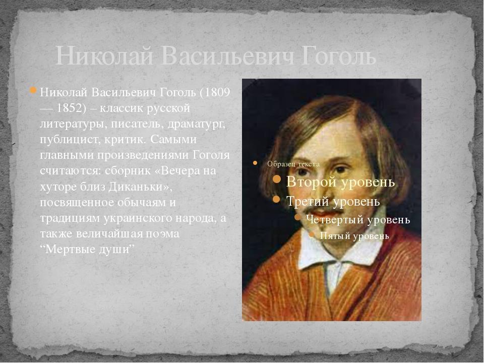 Николай Васильевич Гоголь Николай Васильевич Гоголь (1809 — 1852) – классик...