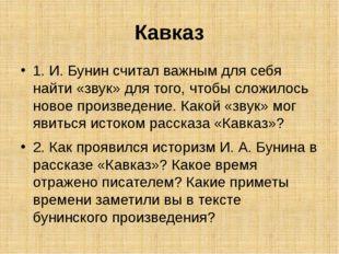 Кавказ 1. И. Бунин считал важным для себя найти «звук» для того, чтобы сложил